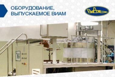 Оборудование выпускаемое ВИАМ