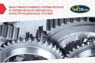 ВХТ и ТО конструкционных сталей