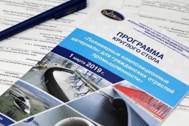 сКруглый стол «Полимерные композиционные материалы для гражданских отраслей промышленности»