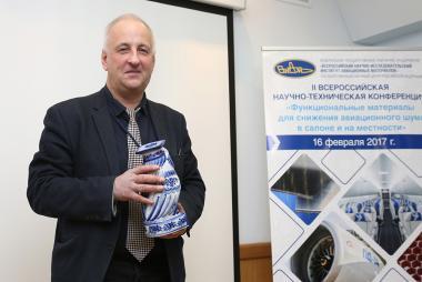 II Всероссийская научно-техническая конференция «Функциональные материалы для снижения авиационного шума в салоне и на местности»