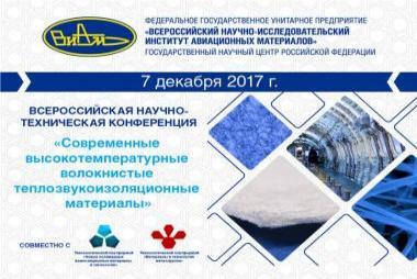 Всероссийская научно-техническая конференция «Современные высокотемпературные волокнистые теплозвукоизоляционные материалы»