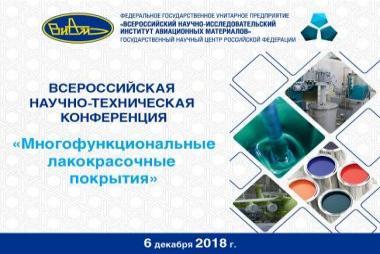 Всероссийская научно-техническая конференция «Многофункциональные лакокрасочные покрытия»