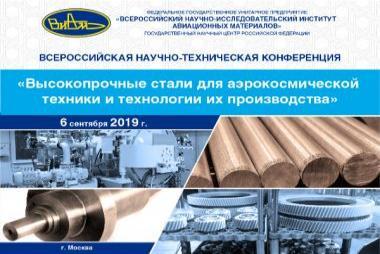 Всероссийская научно-техническая конференция «Высокопрочные стали для аэрокосмической техники и технологии их производства»