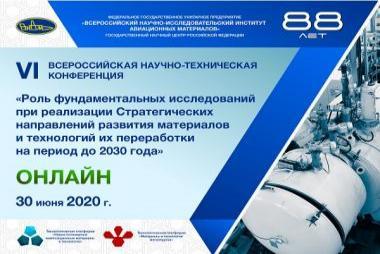 VI Всероссийская научно-техническая конференция «Роль фундаментальных исследований при реализации Стратегических направлений развития материалов и технологий их переработки на период до 2030 года»