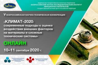 V Всероссийская научно-техническая конференция «Климат–2020: современные подходы к оценке воздействия внешних факторов на материалы и сложные технические системы»