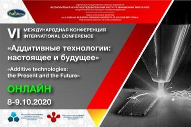 VI Международная конференция «Аддитивные технологии: настоящее и будущее»