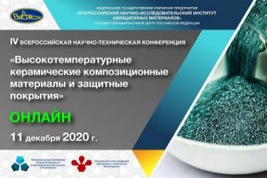 IV Всероссийская научно-техническая конференция «Высокотемпературные керамические композиционные материалы и защитные покрытия»