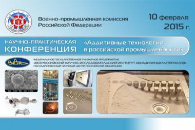 Научно-практическая конференция «Аддитивные технологии в российской промышленности»