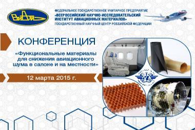 Конференция «Функциональные материалы для снижения авиационного шума в салоне и на местности»