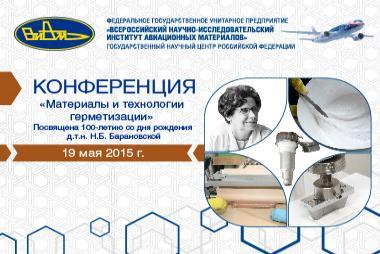 Конференция «Материалы и технологии герметизации» (посвящается 100-летию со дня рождения д.т.н. Н.Б. Барановской)