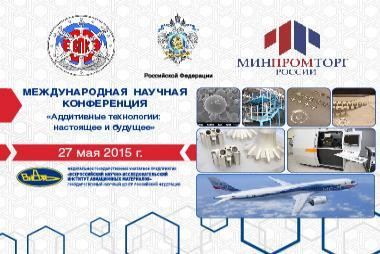 Международная конференция «Аддитивные технологии: настоящее и будущее»