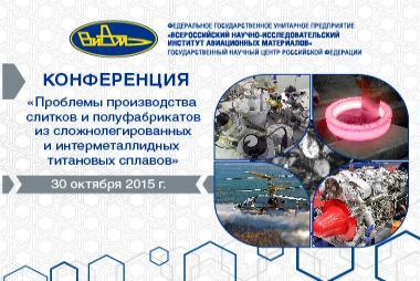 Конференция «Проблемы производства слитков и полуфабрикатов из сложнолегированных и интерметаллидных титановых сплавов»