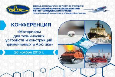 Конференция «Материалы для технических устройств и конструкций, применяемых в Арктике»
