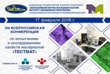 VIII Всероссийская конференция по испытаниям и исследованиям свойств материалов «ТестМат»