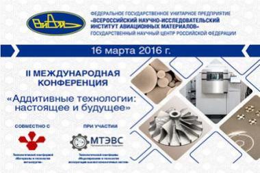 II Международная конференция «Аддитивные технологии: настоящее и будущее»