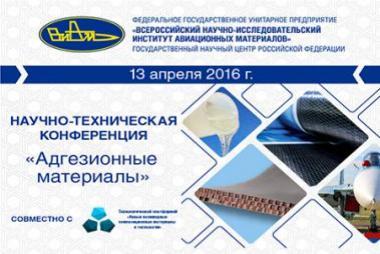 Научно-техническая конференция «Адгезионные материалы»