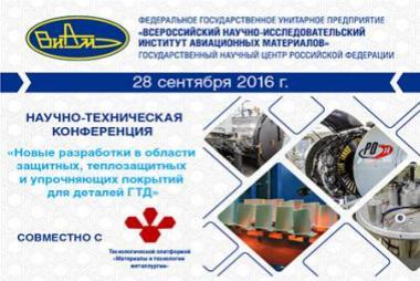 Научно-техническая конференция «Новые разработки в области защитных, теплозащитных и упрочняющих покрытий для деталей ГТД»