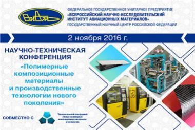 Полимерные композиционные материалы и производственные технологии нового поколения