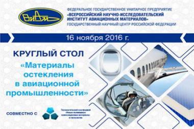 Круглый стол «Материалы остекления в авиационной промышленности»