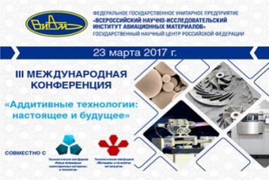 III Международная конференция «Аддитивные технологии: настоящее и будущее»